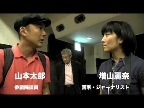 山本太郎と