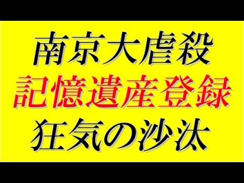 ユネスコの狂気の沙汰、日本政府が拠出金見直し=南京大虐殺