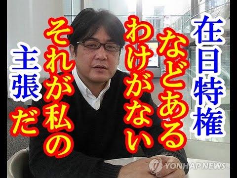 安田浩一「在日特権などあるわけない、というのが私の主張です」