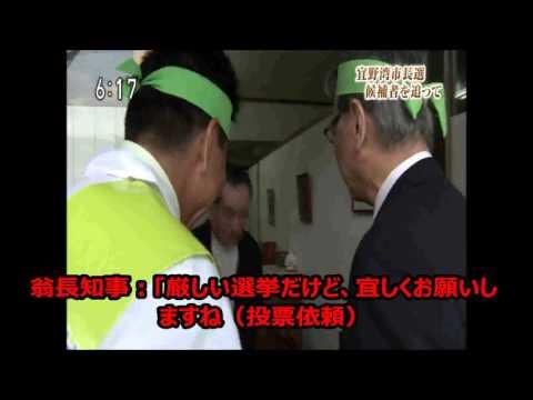 【宜野湾市長選挙】 志村候補と翁長知事、二人三脚の戸別訪問