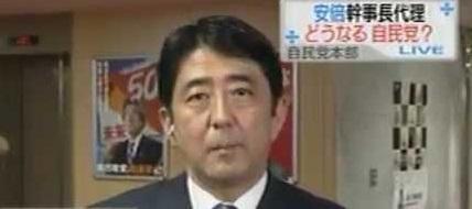 自民党幹事長代理 安倍晋三