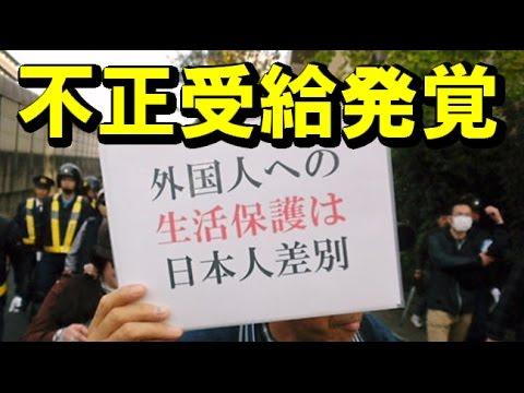 外国人への生活保護は日本人差別