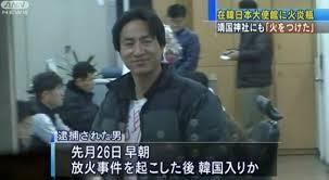鮮系支那人の犯人はその後、年明け平成24年(2012年)1月8日、ソウルの日本大使館にも火炎瓶を投げつけたために、韓国で逮捕され服役していた。