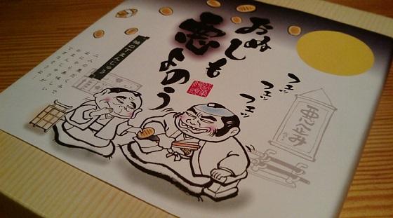 おぬしも悪よのう【桐の箱に入ったとらやの羊羹と一緒に紙袋の中に、封筒に入れた現金50万円を添えて、『これはお礼です』と言って甘利大臣に手渡しました。】