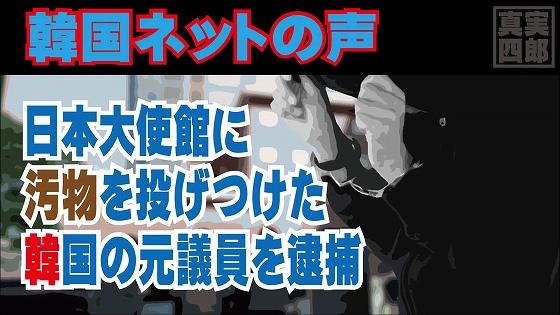 日本大使館に汚物を投げつけた韓国の元議員を逮捕=韓国ネット「果敢な行動に拍手!」「嫌韓デモをする日本人と同レベルになってしまう」