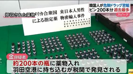 過去最大量の危険ドラッグを輸入しようとした韓国人の男逮捕 フジテレビ系(FNN) 3月10日