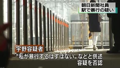 朝日新聞社員を逮捕 駅や電車内で女性に暴行か