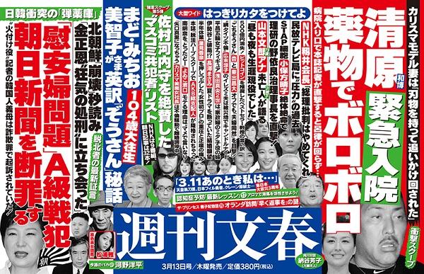 「週刊文春」2014年3月13日号