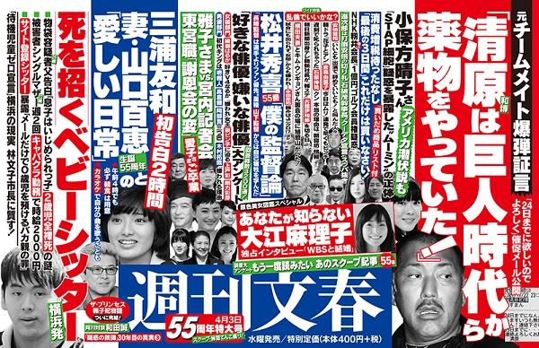 「週刊文春」2014年4月3日号