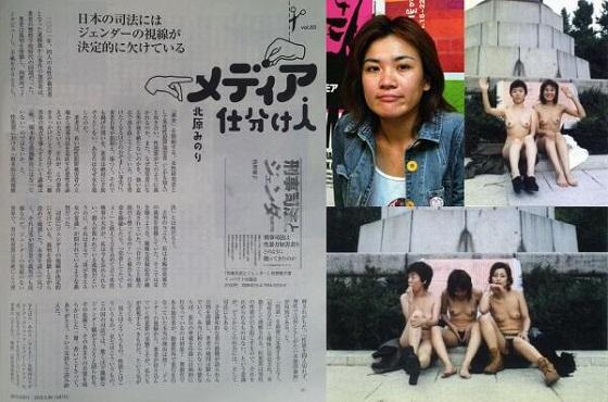北原みのりは、靖国神社で醜い裸を晒して写真撮影をした犯罪者北原みのりの「ラブピースクラブ」というのは、バイブレーターなどの女性向けのアダルトグッズショップだ。