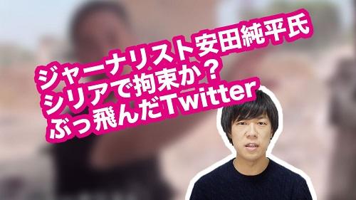 ジャーナリスト安田純平氏シリアで拘束か?ぶっ飛んだTwitter