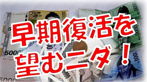 韓国経済紙が『日韓通貨スワップ協定』の早期復活を要望!