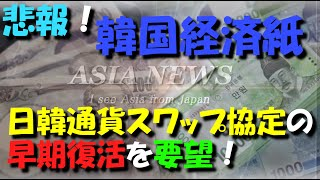 【悲報】韓国経済紙が『日韓通貨スワップ協定』の早期復活を要望!!