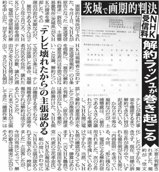 【朗報】電話で「TV壊れたからNHK解約します」と言えば解約完了。裁判所が「NHKの確認はなくても解約は成立する」と認める