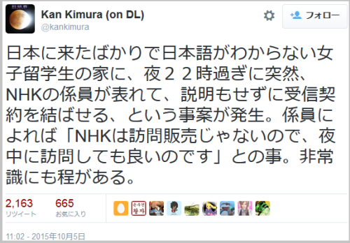 神戸大学の木村幹教授はNHKの係員がまだ日本語を理解していない留学生に無理矢理契約書を書かせたと怒りを露わにし抗議した。