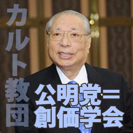 公明党は、成太作(ソン・テチャク)=池田大作を崇拝し、カルト宗教「創価学会」を信仰するだけではなく、創価学会の施設を選挙活動に使用している