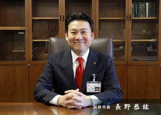 別府市長 長野 恭紘(ながの やすひろ)