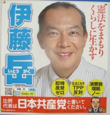 「日本共産党」の伊藤岳