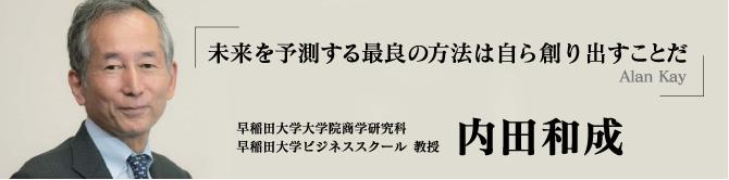 内田和成・早稲田大学大学院商学研究科教授