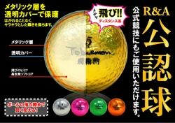 metallicball_top.jpg