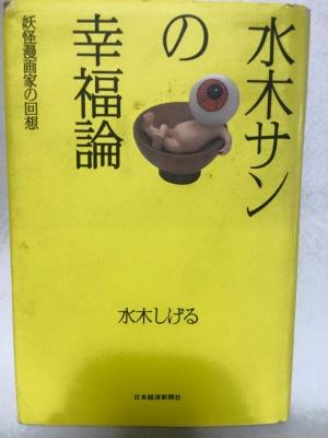 『水木サンの幸福論』