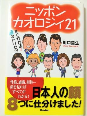 川口哲生著「ニッポンカオロジィ21」(学研)