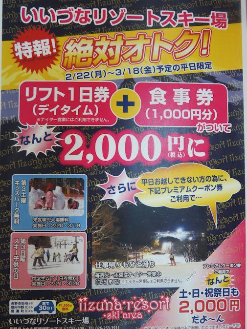 2000円 税込