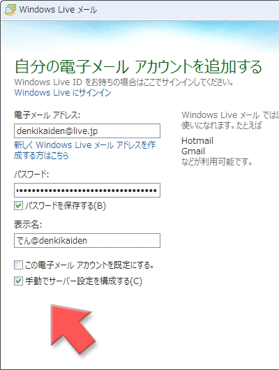 windowslivemail2012_20160214_A01.png