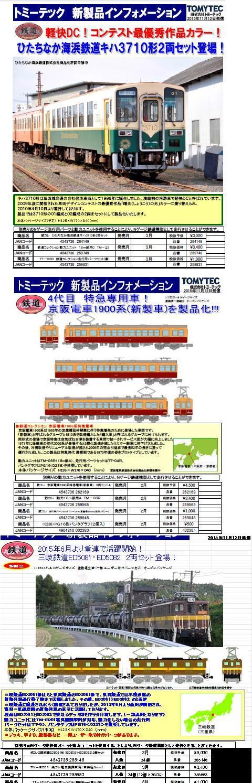 鉄コレ三岐鉄道EDb