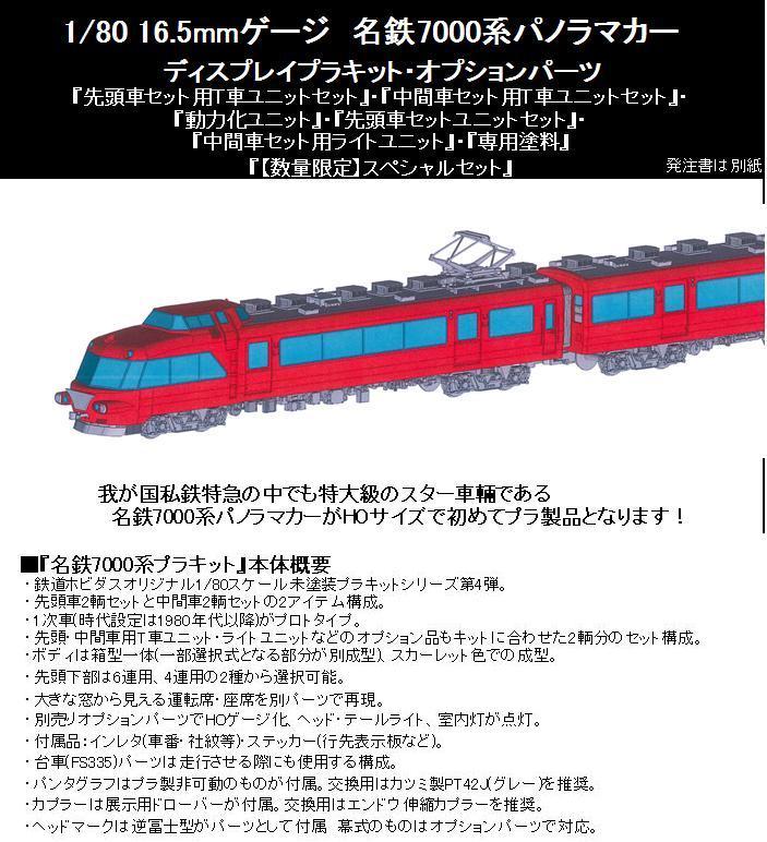 ネコ名鉄7000c