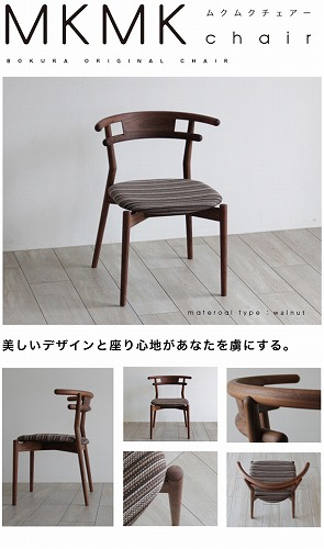 chair_mkmk0207_2016.jpg