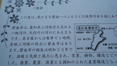 furusato_nozei1128_2015_2.jpg