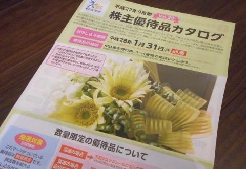 ベネッセホールディングス(9783)株主優待GET!一般信用