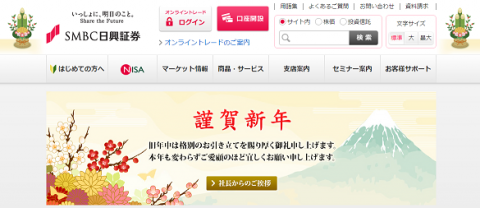 SMBC日興証券のIPO取扱いが拡大