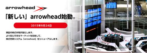 東京証券取引所IPO取扱い