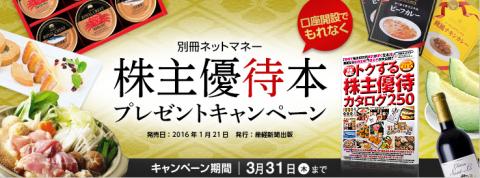岡三オンライン証券株主優待本プレゼントキャンペーン