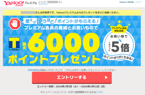 ヤフープレミアム会員Tポイント6000円