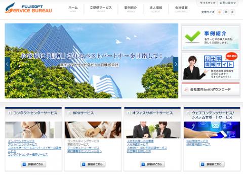 富士ソフトサービスビューロ(6188)IPO初値予想