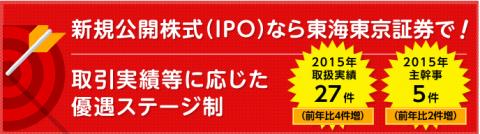 東海東京証券IPO抽選ルールと当選確率
