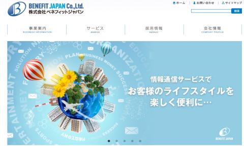 ベネフィットジャパン(3934)IPO初値予想