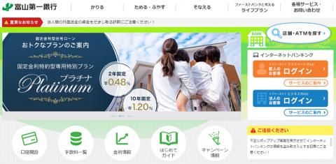 富山第一銀行(7184)初値予想とIPO分析記事