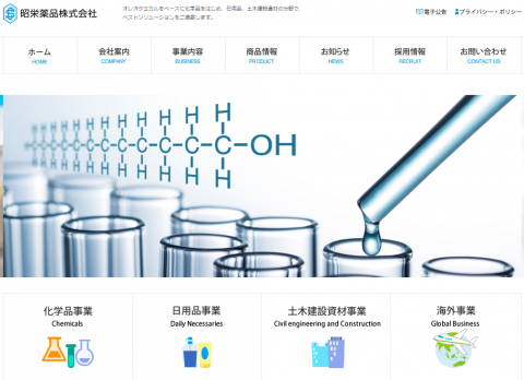 昭栄薬品(3537)初値予想とIPO分析記事