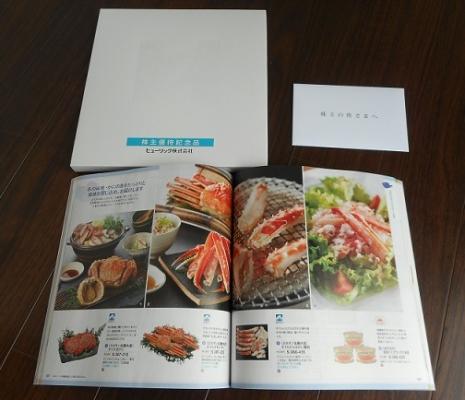 ヒューリック(3003)株主優待は凄い!