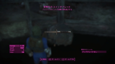Fallout 4_20160109144252