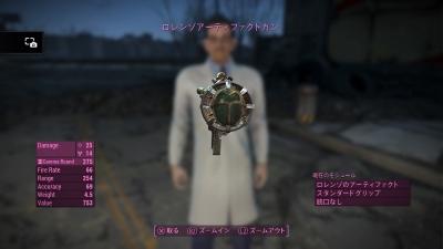 Fallout 4rorenzoagun03