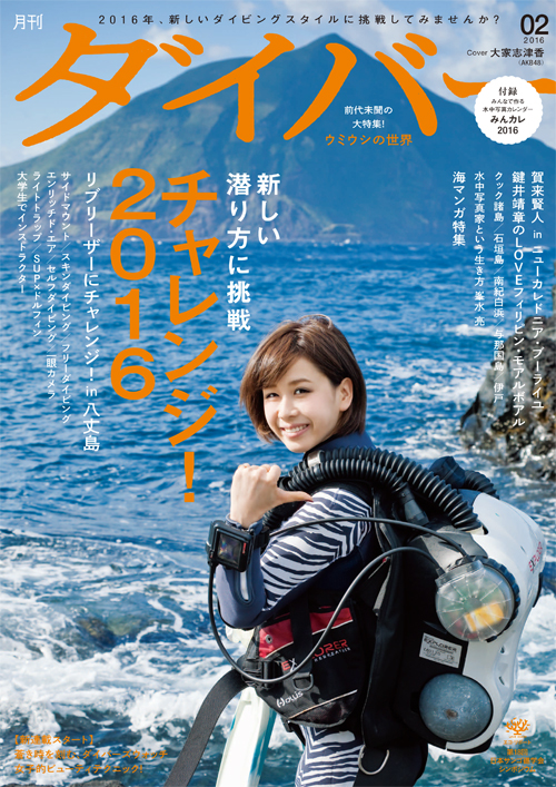 cover_1602go_blog.jpg