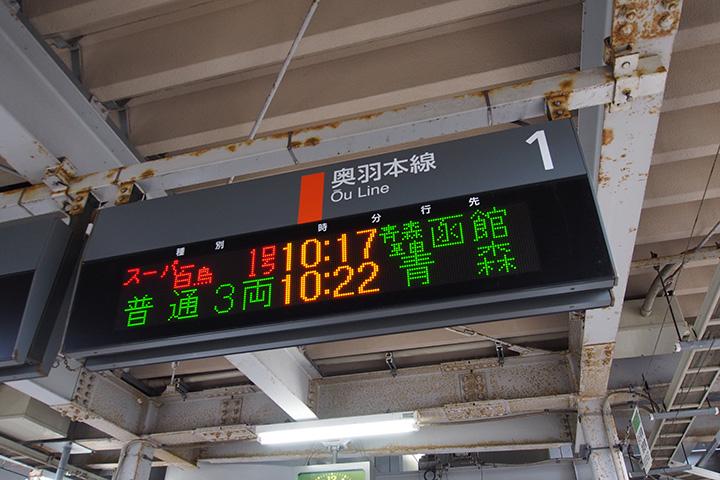 20151123_shin_aomori-01.jpg