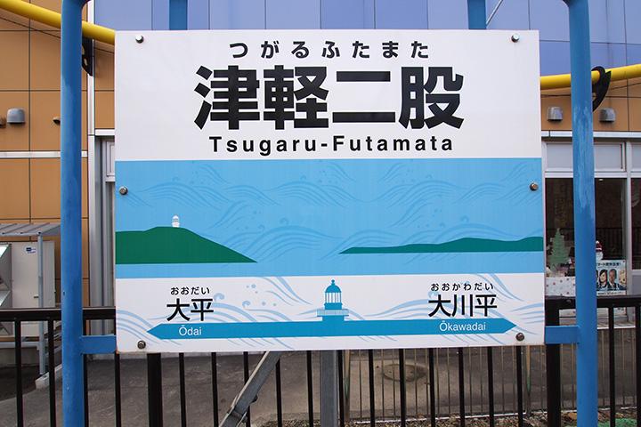 20151123_tsugaru_futamata-01.jpg