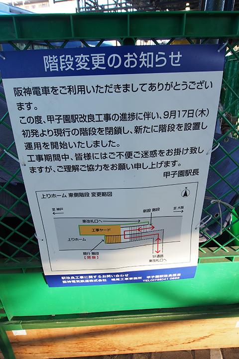 20151128_koshien-03.jpg