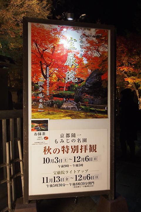 20151129_hogonin_temple-01.jpg